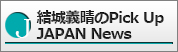結城義晴のPick Up News(Japan)