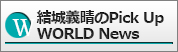結城義晴のPick Up News(World)
