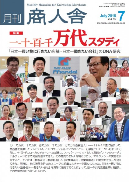 201607_coverpage