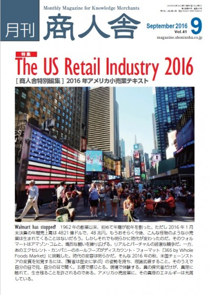 201609_coverpage