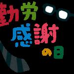 20161121_kinroukansyanohi