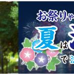 shimamura_yukata