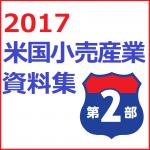 201709-ranking2
