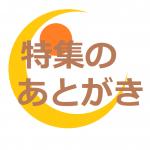 201709_atogaki
