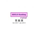 20180309_ABCL_eye