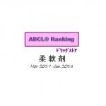 20180316_ABCL_eye