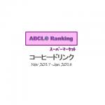 20180323_ABCL_eye