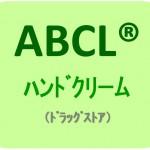 20180427_ABCL_eye