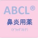 20180511_ABCL_eye