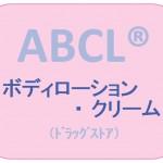 ABCL_20180525_eye