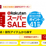 rakuten_supersale2018s