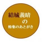 yuuki_atogaki_20180710